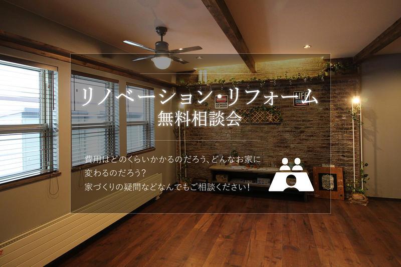 【リノベーション・リフォーム】無料相談会