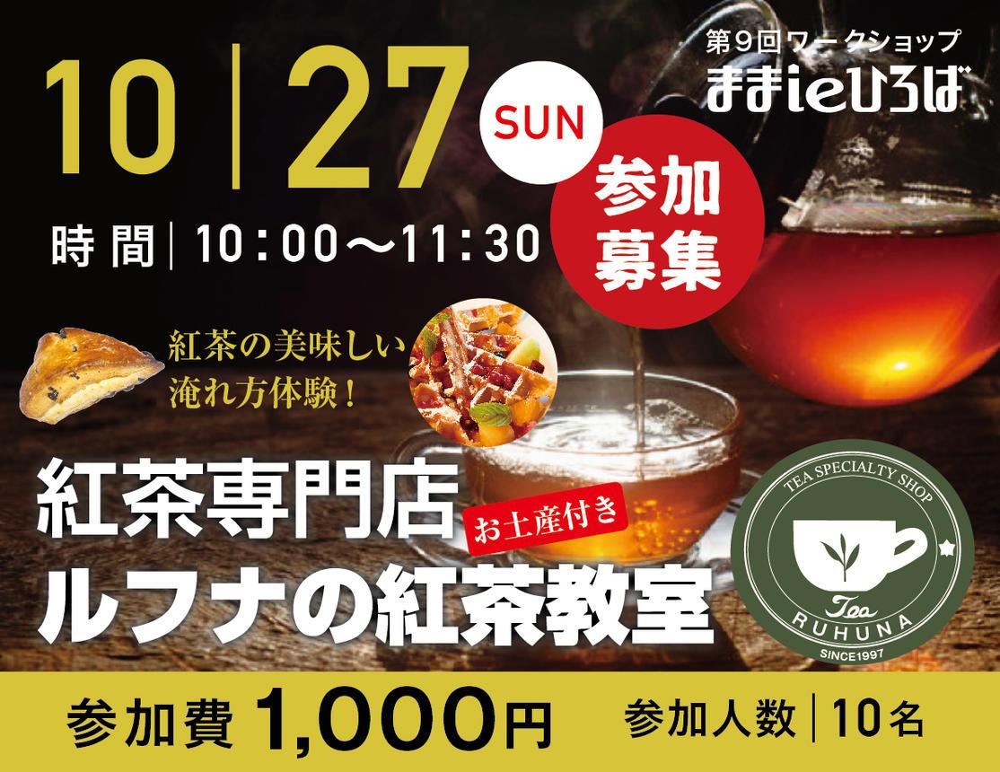 第9回 HKワークショップ『紅茶専門店ルフナの紅茶教室』