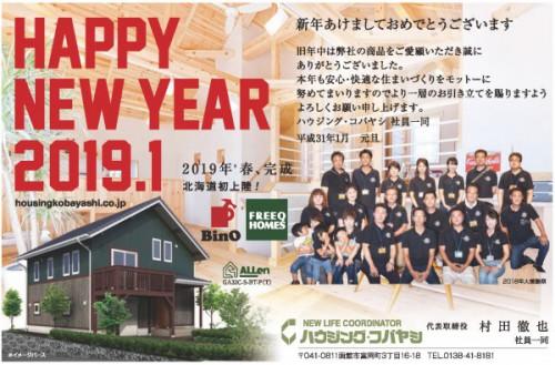 2019年HK年賀ol-500x329.jpg