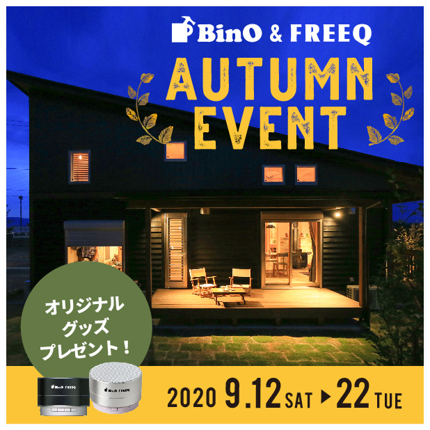 BinO & FREEQ AUTUMN EVENT 2020