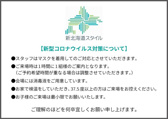 coronataisaku.jpg