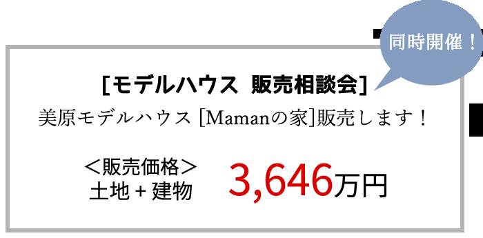 mihara_maman2.png