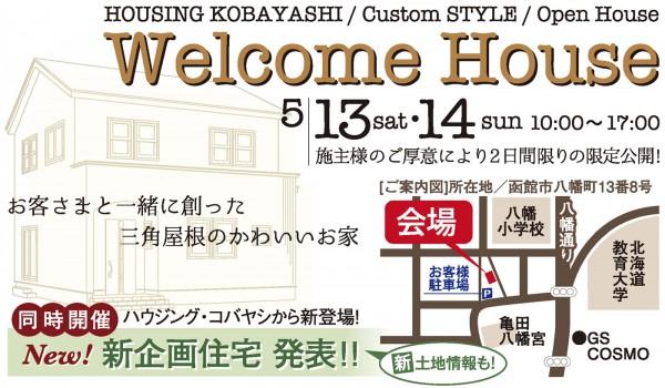 welcomehouse.jpg