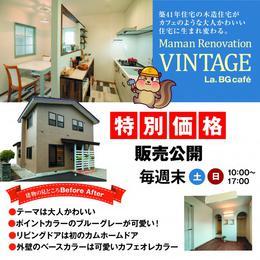 函館本通 おしゃれで大人かわいいフルリノベーションモデルハウス【価格改定】特別価格販売♬