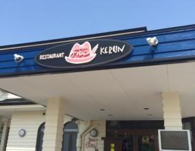 ハンバーグレストラン ケルン