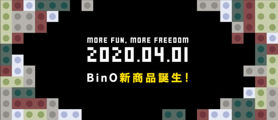 BinO 新商品登場! MORE FUN! MORE FREEDOM!『B-CRAFT』   函館でマイホームを新築するならBinO/FREEQ!