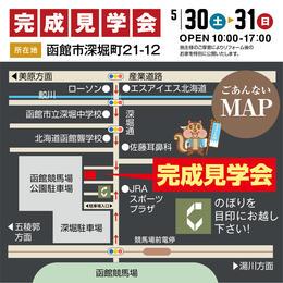 室内リフォームの現場公開のお知らせ              LIXILリフォームショップ@函館