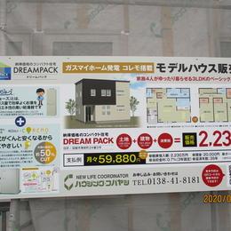 新築モデルハウス 建設中 @函館