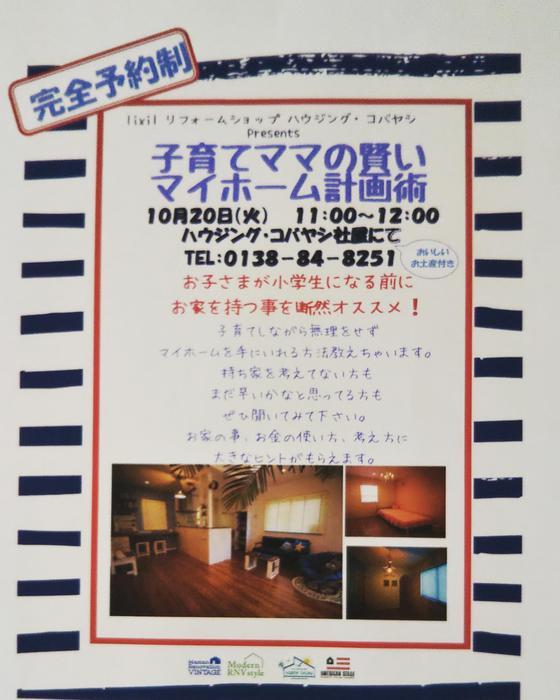 マイホーム取得とお金のお話し@函館リフォームショップハウジング・コバヤシ