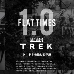 FREEQ 新商品発表☆トキドキを愉しむ平屋『TREK』誕生!! JUST A GOOD ~ THE FLAT BASE