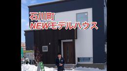 家族が快適で経済的に暮らせる『家中まるごと冷暖房の家』 YUCACOモデルハウス【YOUTUBE】
