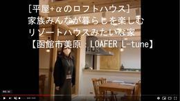 函館市美原2丁目 FREEQHOMES LOAFER L-tune を公開しました【YOUTUBE】