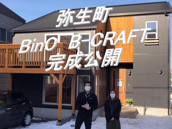 函館市弥生町『自由な空間+自由な遊び=MY HOME!!』BinO B-CRAFTの家【YOUTUBE】