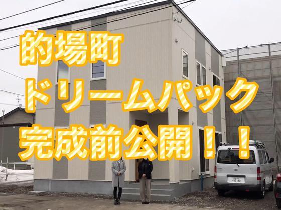 [函館市的場町]日々の暮らしがムダなくシンプルにできる家【YOUTUBE】