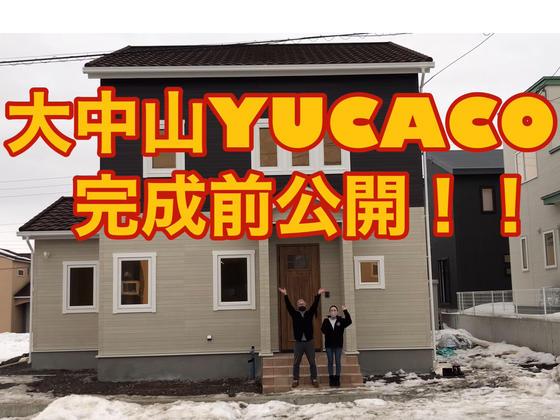 [七飯町大中山]『注文住宅+YUCACO』でずっと快適な自分たちだけの家【YOUTUBE】