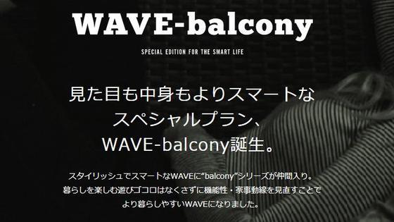 BinOブランド新商品~見た目も中身もよりスマートなスペシャルプラン『WAVE-balcony』誕生