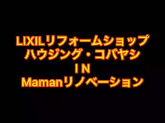 LIXILリフォームショップ Mamanリノベーション 事例紹介①【YOUTUBE】