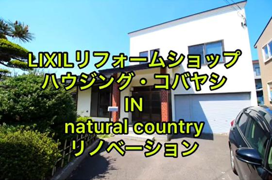 LIXILリフォームショップ natural countryテイスト リノベーション 事例紹介②【YOUTUBE】