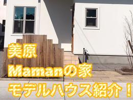 [函館市美原]Mamanの家+[LOST+FOUND STYLE PACKAGE] モデルハウスご紹介【YOUTUBE】