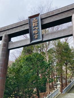 ふらり函館八幡宮・週末はオープンハウス♪
