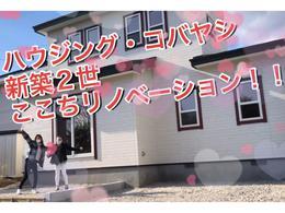 【函館市神山】[新築二世]家族4人が『ノビノビ』と暮らせる家【YOUTUBE】
