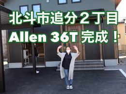 【北斗市追分】BinO/ALLen36 完成引渡し【YOUTUBE】
