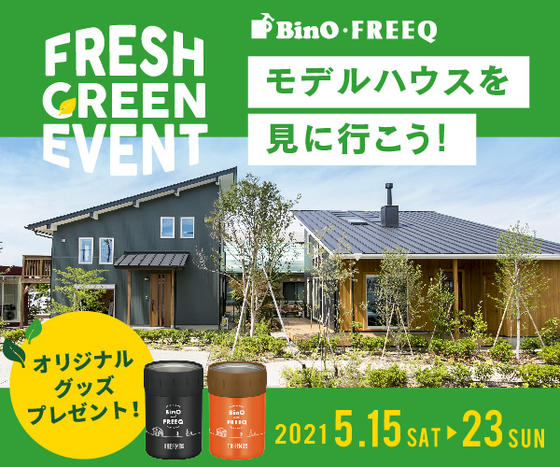 BinO・FREEQ モデルハウスを見に行こう!~FRESH GREEN EVENT~
