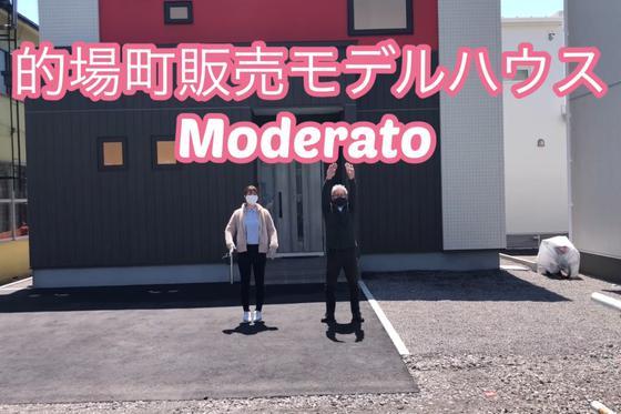函館市的場町[マイクロバブルバスに癒される]Moderato販売モデルハウス『Moderato』【YOUTUBE】