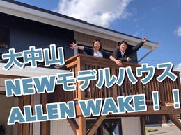 「家族とともに育つ家」七飯町大中山モデルハウス BinO ALLen-Wake【YOUTUBE】