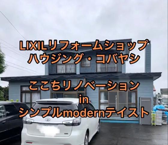 LIXILリフォームショップ ここちリノベーション inシンプルModernテイスト 事例紹介【YOUTUBE】