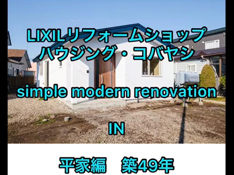 LIXILリフォームショップ シンプルモダンリノベーションin平屋 事例紹介【YOUTUBE】