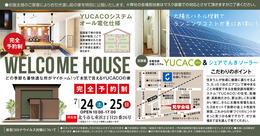 北斗市七重浜YUCACOの家 完成公開 直前情報!