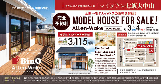 マイタウン七飯大中山【モデルハウス BinO ALLen-Wake】オーナー募集開始!!