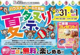 ハウスメーカー6社協賛 夏祭り 2日間限定開催!!