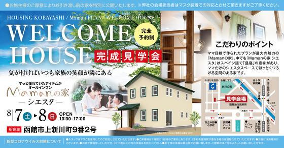 【上新川町】ナチュラルカントリーなMamanの家 OPENHOUSE 直前情報!