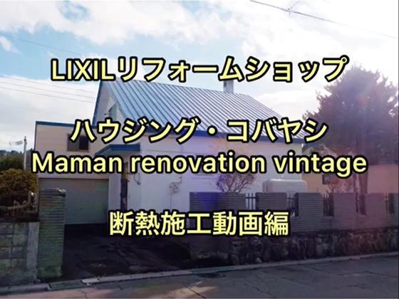 LIXILリフォームショップ ハウジング・コバヤシ Maman renovation vintage 【YOUTUBE】