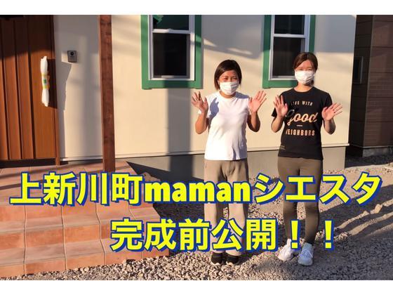 【函館市上新川町】気づけば隣に家族の笑顔。ナチュラルカントリーなMamanの家【YOUTUBE】