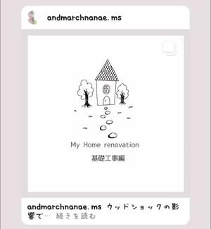 お客様のインスタ紹介@函館リフォーム リノベーション